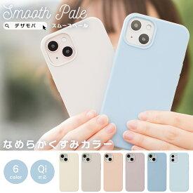 iPhone8 ケース iPhone11 ケース アイフォン11 アイフォン 11 Pro 8 XR XS X ケース 7 iPhoneXR iPhoneXS X ケーススマホケース カバー かわいい くすみカラー ペールカラー 無地 シンプル dm「スムースペール」