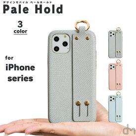 iPhone8 ケース iPhone11 ケース アイフォン11 アイフォン 11 Pro 8 XR XS X ケース 7 iPhoneXR iPhoneXS X ケーススマホケース カバー かわいい カラフル さらさら 軽い ベルト リング dm「ペールホールド」