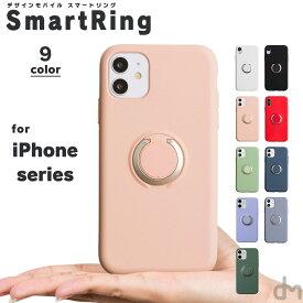 iPhone8 ケース iPhone XR ケース iPhoneケース 7 アイフォン iPhoneXR iPhoneXS iPhoneX iPhone7 ケース カバー かわいい リング リング付き 一体型 カラフル 無地 レッド dm「スマートリング」