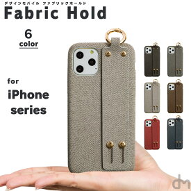 iPhone11 ケース iPhone XR ケース アイフォン11 Pro XS X ケース 8 7 アイフォン XR iPhoneXR iPhoneXS X iPhone8 Max Plus ケース スマホケース カバー かわいい 布 ファブリック ベルト リング 落下防止 dm 「 ファブリックホールド 」