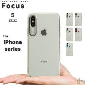 iPhone8 ケース iPhone XR ケース iPhoneケース 7 アイフォン iPhoneXR iPhoneXS iPhoneX iPhone7 ケース カバー かわいい 耐衝撃 クリア 透明 透ける アルミ シルバー ブラック dm「フォーカス」