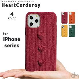 iPhone11 ケース iPhone XR ケース アイフォン11 Pro XS X ケース 8 7 アイフォン XR iPhoneXR iPhoneXS X iPhone8 ケース スマホケース カバー かわいい コーデュロイ ハート ファブリック レッド 緑 dm 「 ハートコーデュロイ 」
