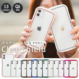 iPhone13 ケース iPhone12 ケース iPhone11 ケース iPhone 13 13mini mini Pro iPhone12mini 12Pro iPhone11 11 SE Pro 8 アイフォン 13 ケース アイフォン SE2 8 XR XS X iPhoneXR ケース スマホケース カバー シンプル かわいい クリア 透明 耐衝撃 dm「クリアシールド」