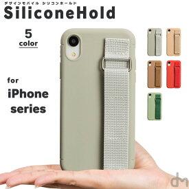 iPhone11 ケース iPhone XR ケース アイフォン11 Pro XS X ケース 8 7 アイフォン XR iPhoneXR iPhoneXS X iPhone8 ケース スマホケース カバー かわいい シンプル マジックテープ 布 ベルト つや消し マット 落下防止 ストラップホール dm 「 シリコンホールド 」