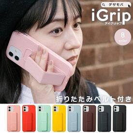 iPhone12 ケース iPhone SE iPhone11 ケース アイフォン 12 mini ケース アイフォン11 SE Pro ケース 8 XR XS X 7 iPhone8 iPhoneXR ケース スマホケース カバー かわいい シンプル カラフル シリコン マグネット 収納 ベルト 落下防止 スタンド dm「アイグリップ」