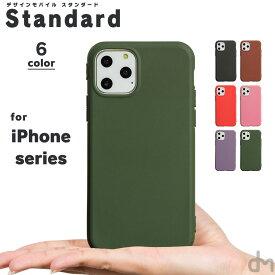 iPhone8 ケース iPhone11 ケース アイフォン11 アイフォン 11 Pro 8 XR XS X ケース 7 iPhoneXR iPhoneXS X ケーススマホケース カバー かわいい メンズ シンプル 無地 マットカラー マット くすみカラー シリコン トレンド dm「スタンダード」
