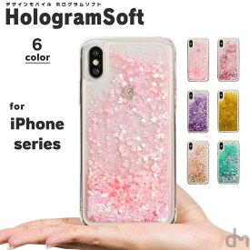 iPhone11 ケース iPhone se ケース iPhone8 アイフォン11 アイフォン 11 Pro 8 XR XS X ケース 7 XR X ケース スマホケース カバー かわいい キラキラ 流れる ラメ ハート スター リキッド おしゃれ グリッター 星 女子 dm「ホログラムソフト」