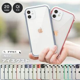 iPhone13 ケース iPhone12 ケース iPhone11 ケース iPhone 13 13mini 12 mini Pro iPhone12mini 12mini 12Pro 11 SE Pro 8 アイフォン 13 ケース アイフォン SE2 8 ケース スマホケース アイフォンケース シンプル クリア 透明 耐衝撃 dm「アイネクスト」