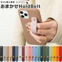 【単品購入不可】スマホリング スマホバンド スマホベルト iPhone 12 iPhone SE iPhoneシリーズ 全機種対応 スマホケ…
