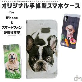オーダーメイド iPhone 11 Pro XR XS X ケース 8 7 6s 6 ケース 全機種 対応 Xperia XZ Galaxy ギャラクシー ケース 手帳型 送料無料 粘着 android アンドロイド 印刷 イラスト ペット 柴犬 写真 ギフト 贈り物 プレゼント 「Original オリジナル」