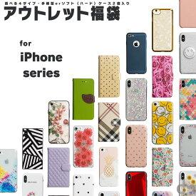 iPhone アウトレット 福袋 11 Pro XR XS X ケース 8 7 メール便送料無料 B品 福袋 手帳型 ソフトケース 選択 アイフォン iPhone11 iPhone11Pro iPhoneXR iPhoneXS iPhoneX iPhone8 iPhone7 6s 6 SE 5 s Plus Max ケース カバー 「iPhoneケース B品福袋」