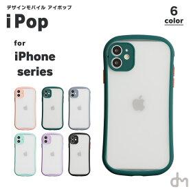 iPhone11 ケース iPhone se ケース iPhone8 ケース アイフォン se 11 Pro 8 XR XS X ケース 7 iPhoneXR iPhoneXS X ケース スマホケース カバー シンプル かわいい ポップ カラフル シアー シースルー 半透明 カメラ保護 耐衝撃 くすみカラー メンズ TPU dm「アイポップ」