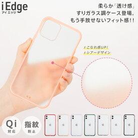 iPhone12mini iPhone12 iPhone12Pro iPhone11 iPhone11Pro iPhone8 iPhoneSE2 12 12Pro 12mini 11 11Pro 8 SE2 ケース アイフォン スマホケース カバー かわいい おしゃれ シンプル 半透明 すりガラス調 シアー さらさら 透け感 グリップ Qi充電 耐衝撃 dm「アイ エッジ」