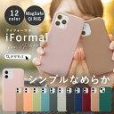iPhone12 ケース iPhone SE iPhone11 ケース アイフォン 12 mini ケース シリコン くすみカラー アイフォン11 SE Pro ケース 8 iPhone8 ケース カバー かわいい 可愛い ダスティカラー くすみ色 パステル 韓国 無地 シンプル プレゼント 「アイフォーマル」
