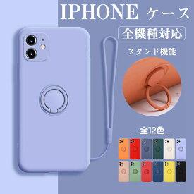 スマホケース iphone12 ケース リング iPhone 12mini iPhone12Pro 12Pro MAX ケース 人気 iPhone7plus 8plus iPhone se 第二世代 iPhone7 8 耐衝撃 レンズ保護 背面保護 iPhone11ProMax 11Pro iPhone11 カバー 持ちやすい iPhoneX XS XR XsMax 携帯カバー
