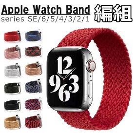 apple watch バンド ナイロン iwatch バンド デッドソロループ 編組バンド アップルウォッチ バンド 44mm 40mm 38mm 42mm Apple watch バンド series6 5 4 3 2 1 se 交換ベルト スポーツベルト