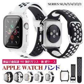 Apple watch バンド シリコン 一体感ケース PC素材 液晶全面保護 スポーツベルト series6 5 4 3 2 1 se 通気性よい アップルウォッチ バンド 44mm 40mm 38mm 42mm 長さ調整可能 バンド交換