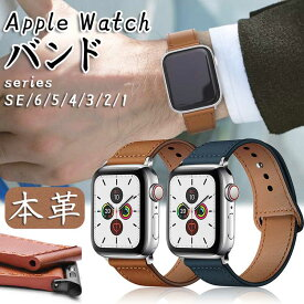 apple watch バンド ベルト アップルウォッチ バンド アップルウォッチ ベルト 革 series 1 2 3 4 5 6 SE Apple Watch バンド 44mm 38mm 人気 おしゃれ 40mm 42mm