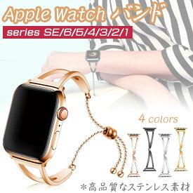 apple watch バンド ステンレス 高級 華奢 装着簡単 長さ調整可 コンパチブル アップルウォッチ ベルト apple watch Series 6/5/4/3/2/1/SE対応 44mm 40mm 38mm 42mm 女性 人気 バンド交換
