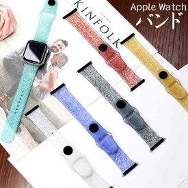 アップルウォッチ applewatch Series5/4/3/2/1 バンド ベルト アップルウォッチ バンド キラキラ series 1 2 3 38mm 42mm アップルウォッチ ベルト 4 5 6 SE 40mm 44mm 人気 おしゃれ 綺麗