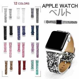 Apple Watch バンド ベルト キラキラ 44mm 40mm 38mm 42mm アップルウォッチバンド iwatch series 6/5/4/3/2/1 seバンド 本革レザー 交換バンド レディース