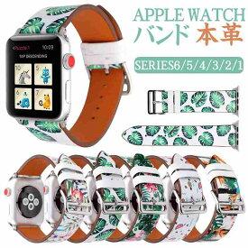 Apple watch ベルト 革 アップルウォッチ バンド series6 シリーズ5 4 3 2 1 iwatch バンド 40mm 44mm 38mm 42mm 本革 おしゃれ フラミンゴ柄 Flamingo柄