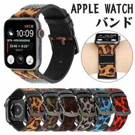Apple watch バンド 女性 男性 アップルウォッチ series6 series5 4 3 2 1 SE Apple watch ベルト 革 本革 豹柄 アップルウォッチ ベルト 40mm 44mm 38mm 42mm