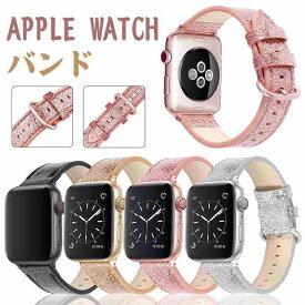 アップルウォッチ バンド 女性 キラキラ おしゃれ 44mm 40mm 38mm 42mm Apple watch バンド series6 シリーズ5 4 3 2 1 SE apple watch バンド 本革 アップルウォッチ バンド