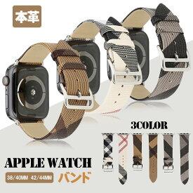 アップルウォッチ バンド 本革 44mm 42mm 40mm 38mm Apple Watch ベルト series 1 2 3 4 5 6 se 人気 おしゃれ 軽量