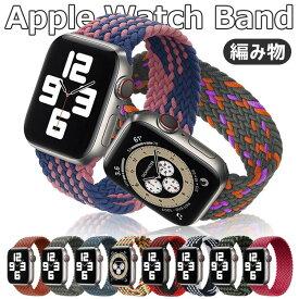 アップルウォッチ バンド ゴム 編み物 apple watch バンド 夏 series6 5 4 3 2 1 se 44mm 40mm 38mm 42mm レディース メンズ 伸縮 アップルウォッチバンド 腕時計ベルト 交換ベルト