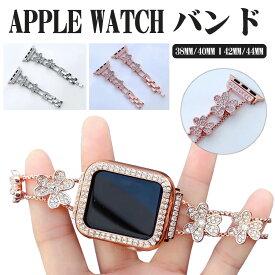 Apple watch バンド レディース アップルウォッチ バンド series6 5 4 3 2 1 SE おしゃれ アップルウォッチ バンド ベルト 交換ベルト 44mm 40mm 38mm 42mm