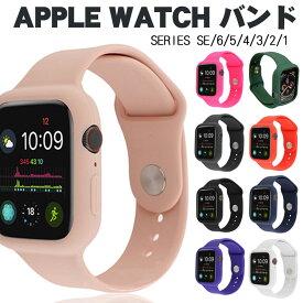 アップルウォッチ バンド 一体型 series6 5 4 3 2 1 SE ベルト交換 シリコン Apple watch バンド 44mm 40mm 38mm 42mm レディース メンズ 長さ調整可能 アップルウォッチ バンド ベルト