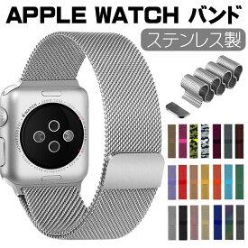 アップルウォッチ バンド ステンレス apple watch バンド series6 5 4 3 2 1 se 無段階調整 アップルウォッチ バンド 44mm 40mm 38mm 42mm レディース メンズ ベルト交換