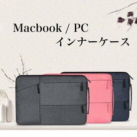 送料無料【Macbookケース】お洒落 インナーケース Macbook pro Macbook air 13.3 Retina バック インナー 保護 カバン パソコンケース ノートパソコン ケース かわいい 防水 収納 軽量 撥水 13.3 インチ ノートパソコンケース ノートPC バッグ PCバッグ