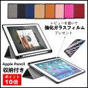 【ポイント10倍】【ペンホルダー付き】iPad 2018 ケース 2018 新型 ipad ケース 9.7インチ iPad Pro 10.5 カバー ペンホルダ...