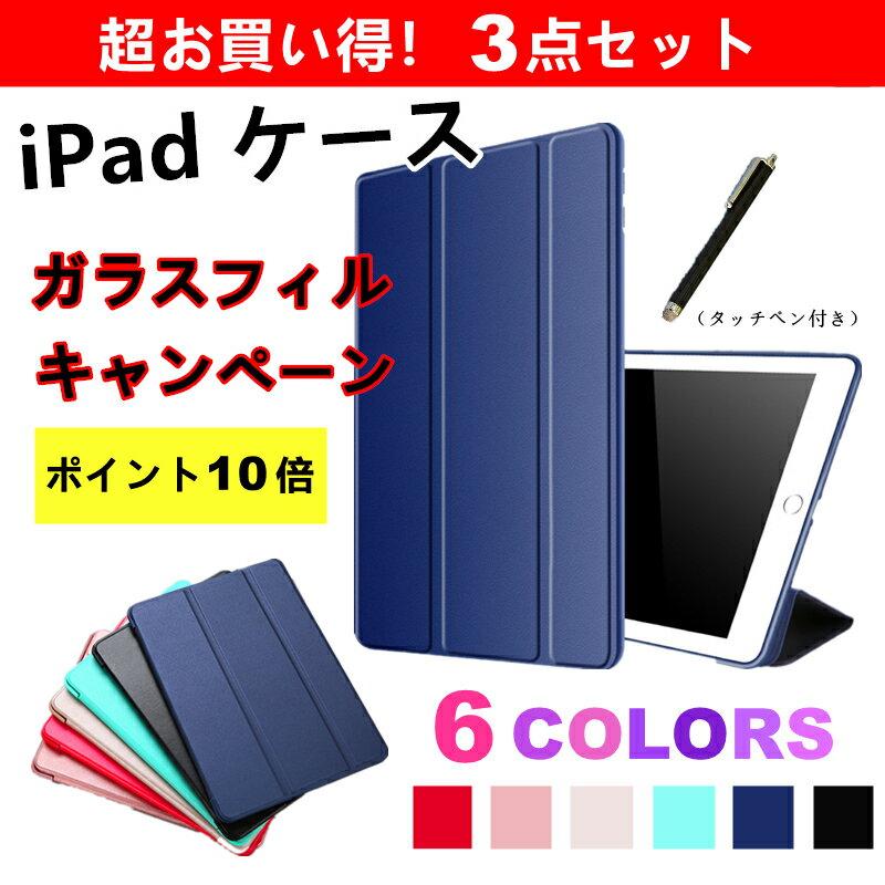 iPad mini4 ケース(レビューを書くとガラスフィルムプレゼント)新型 iPad 2018 iPad ケース 9.7 iPad air2 ケース iPad air ケース iPad ケース カバー iPad mini ケース iPad 2017 ケース iPad Pro 10.5 フィルム スタンド おしゃれ セット