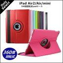 【送料無料】iPad mini4 ケース iPad air2 ケース iPad ケース iPad mini ケース iPad pro ケース iPad 2017...