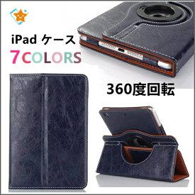 送料無料 iPad 2018 ケース 9.7 iPad 2017 ケース iPad air2 ケース iPad air ケース iPad mini4 ケース iPad mini ケース iPad Air 2 iPad 2 3 4 スタンド機能付き 第5世代 新型 iPad ケース ipadカバー