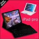 【宅急便・送料無料】 新商品 iPad Pro専用ケースbluetooth レザー キーボード iPad Pro ケース型キーボード iPad Pro キーボー...
