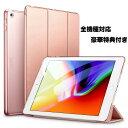 iPad mini4 ケース ぺん付き(ガラスフィルムプレゼント)新型 iPad 2018 iPad ケース 9.7 iPad air2 ケース iPad air…