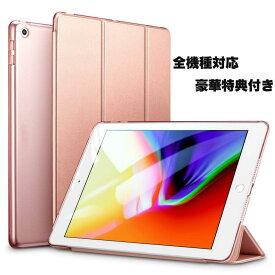 iPad mini4 ケース (ぺんプレゼント付き)新型 iPad 2018 iPad ケース 9.7 iPad air2 ケース iPad air ケース iPad ケース カバー iPad mini ケース iPad 2017 ケース iPad Pro 10.5 フィルム スタンド おしゃれ セット