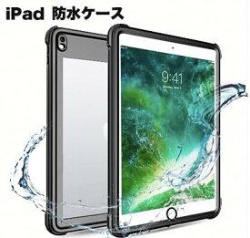 iPad 防水 送料無料 防水 防雪 耐衝撃 防塵 傷防止 iPad ケース 防水 iPad ケース iPad Pro10.5 ケース iPad mini4 ケース タブレットケース アイパッド カバー スタンド オートスリープ アイパッドケース