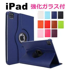 【強化ガラスフィルム付き】 iPad ケース 第8世代 第7世代 iPad Air 4 ケース 2020 iPad カバー 第6世代 第4世代 10.9インチ 10.2インチ 2019 おしゃれ 可愛い 360度回転 タブレット ケース iPad Mini5 iPad 10.2 iPad 9.7インチ