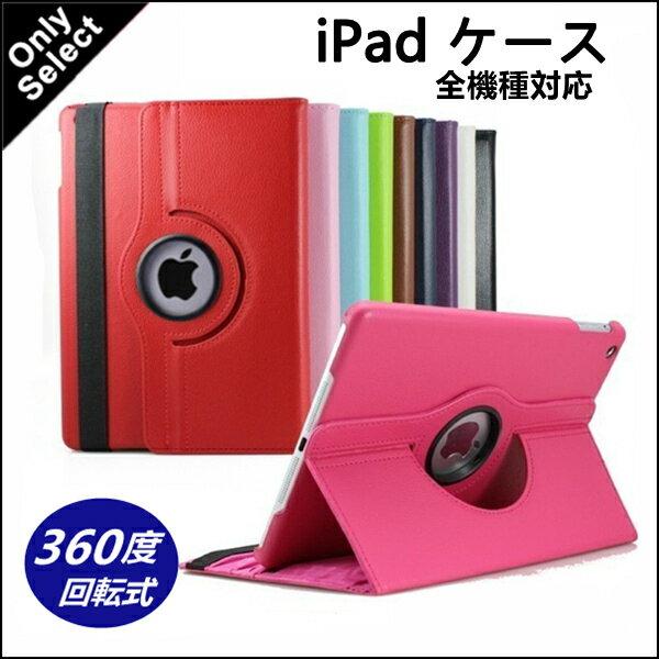 【送料無料】iPad 2018 iPad ケース 9.7 iPad mini4 ケース iPad mini ケース iPad air2 ケース iPad air ケース iPad 2017 ケース iPad pro10.5 ケース iPad 2018 カバー 360 回転 iPad Pro iPad ケース 2018