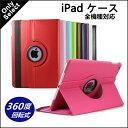 【送料無料】iPad 2018 iPad ケース 9.7 iPad mini4 ケース iPad mini ケース iPad air2 ケース iPad air...