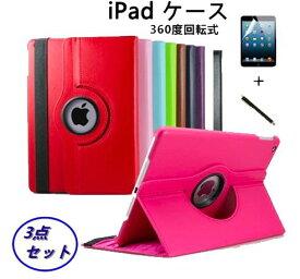 【保護フィルム・タッチペン付き】iPad Air4 ケース 2020 10.9インチ iPad ケース 第8世代 第7世代 10.2インチ 9.7インチ 第6世代 第5世代 10.5インチ Air3 Mini5 Mini4 Air2 Pro9.7 Pro11 2019 2018 iPad カバー タブレット セット 360度回転 可愛い スタンド 送料無料