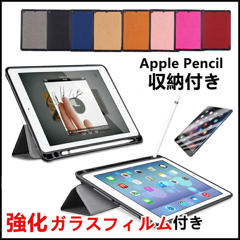 強化ガラスフィルムセット【ペンホルダー付き】セット iPad 2018 ケース iPad 2017 ケース iPad 9.7 ケース iPad Pro 10.5 mini4 mini2 air air2 カバー iPad 新型 かわいい おしゃれ ペン収納 送料無料 apple pencil 収納 第6世代