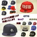 刺繍CAP オリジナル 刺しゅう 刺繍 CAP キャップ 帽子 メンズ レディース OTTO オットー オーダーメイド 文字 ネーム …