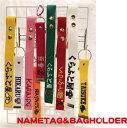 ネームタグ バッグホルダー キーホルダー ラゲッジタグ トラベルタグ NAMETAG BAGHOLDER 刺繍 オリジナル 楽…