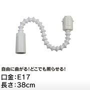 LED電球専用のフレキシブルな照明ジブロ「アイビー」Z7R1738W